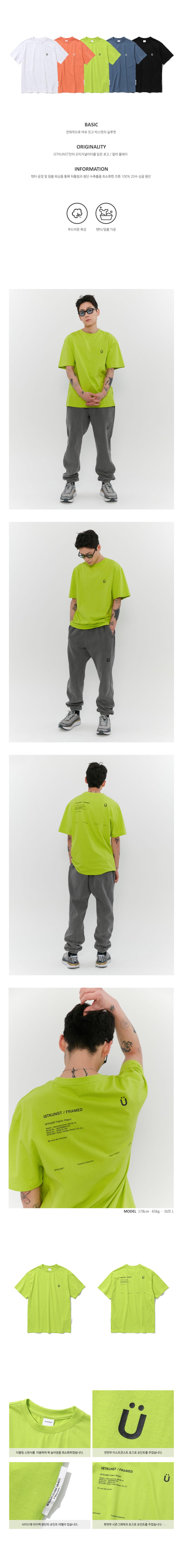 이스트쿤스트(IST KUNST) U 로고 티셔츠_네온옐로우(IK2ASMT500A)
