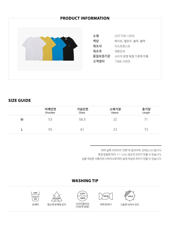 이스트쿤스트(IST KUNST) U 로고 포켓 티셔츠_옐로우(IK2BMMT502A)